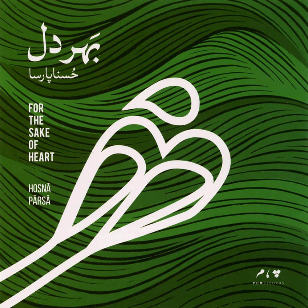 Shahnaz, Hosseini